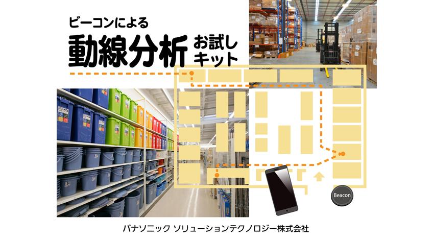 パナソニック、「動線分析お試しキット」の提供を開始~従業員や来店客の動きを簡単に見える化~